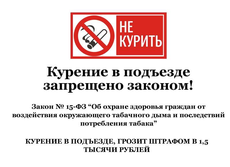 Закон против курения в общественных местах подъезде интересн.